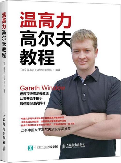 Gareth Winslow's book